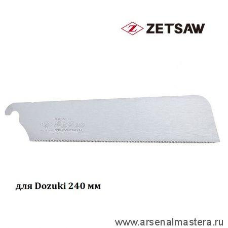 Сменное лезвие для пилы Dozuki Fine 240 мм 25TPI ZetSaw 07122