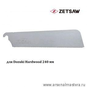 Сменное лезвие для пилы Dozuki Hardwood 240 мм 21TPI ZetSaw 07124
