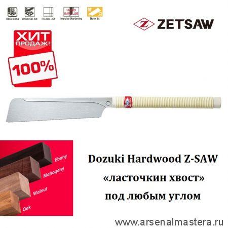 Пила обушковая универсальная Dozuki Hardwood 240 мм 21 tpi 0,3 мм деревянная рукоять Z.07123 ХИТ!