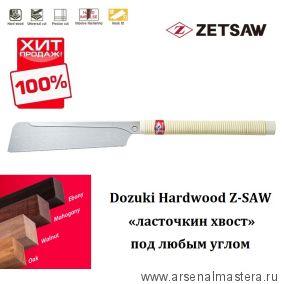 Акция! Минус 15% Пила обушковая универсальная Dozuki Hardwood 240 мм 21 tpi 0,3 мм деревянная рукоять Z.07123 ХИТ!