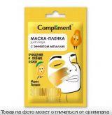 COMPLIMENT Саше SHIMMER SHINE маска-пленка для лица с эффектом металлик очищение и обновление 15мл, шт