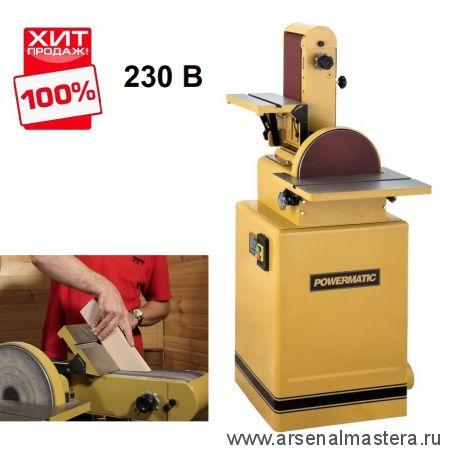 Тарельчато-ленточный шлифовальный станок Powermatic 31A  230 В 1,1 кВт 2685031-RU ХИТ!
