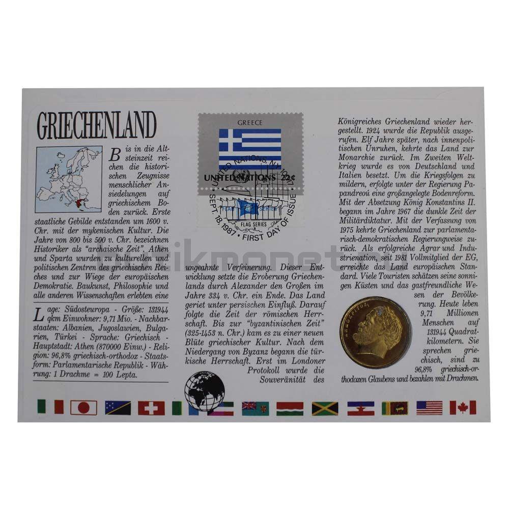 10 драхм 1986 Греция (В буклете)