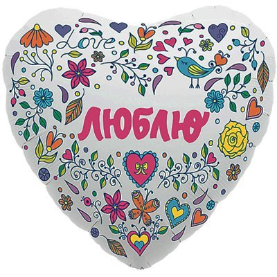 Шар (19''/48 см) Сердце, Люблю (цветочный принт)