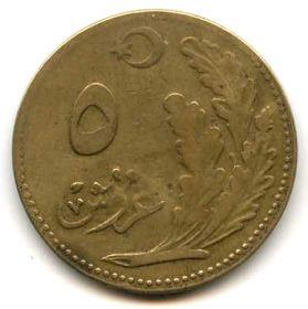 Турция 5 курушей 1926