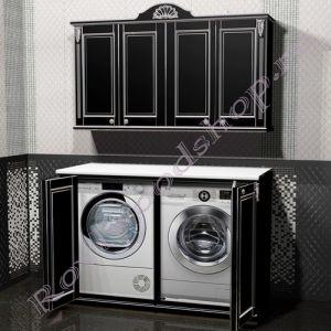 """Шкаф для стиральной и сушильной машин """"Руссильон PROVENCE-Дупль  черный с серебром"""""""