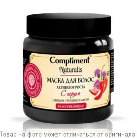COMPLIMENT Naturalis Маска для волос с перцем Активатор роста 500мл, шт
