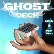 """Карточный гиммик """"Призрачная колода"""" Chost Deck  (исчезновение/появление карт)"""