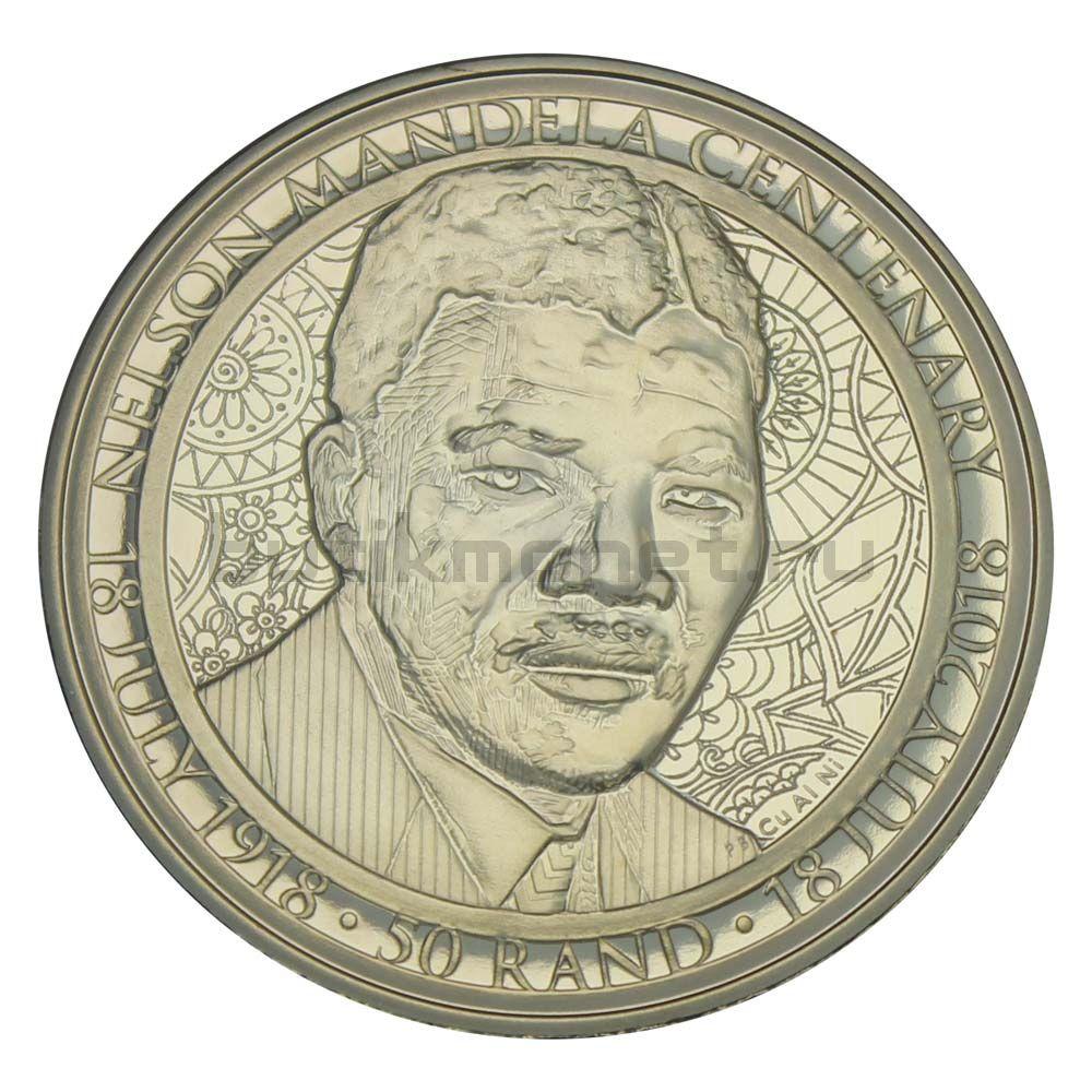 50 рандов 2018 ЮАР Нельсон Мандела Апартеид