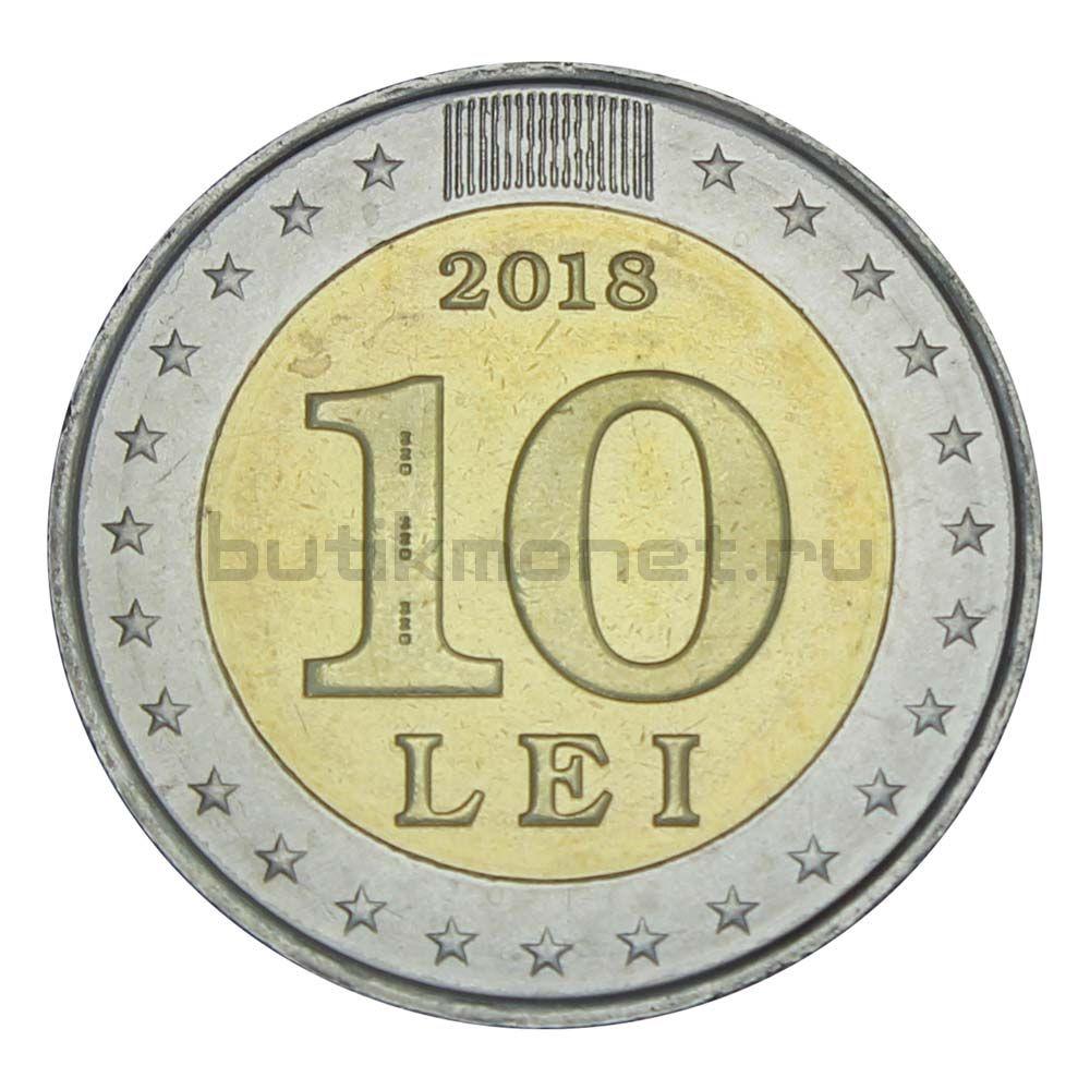 10 леев 2018 Молдавия 25 лет национальной валюте
