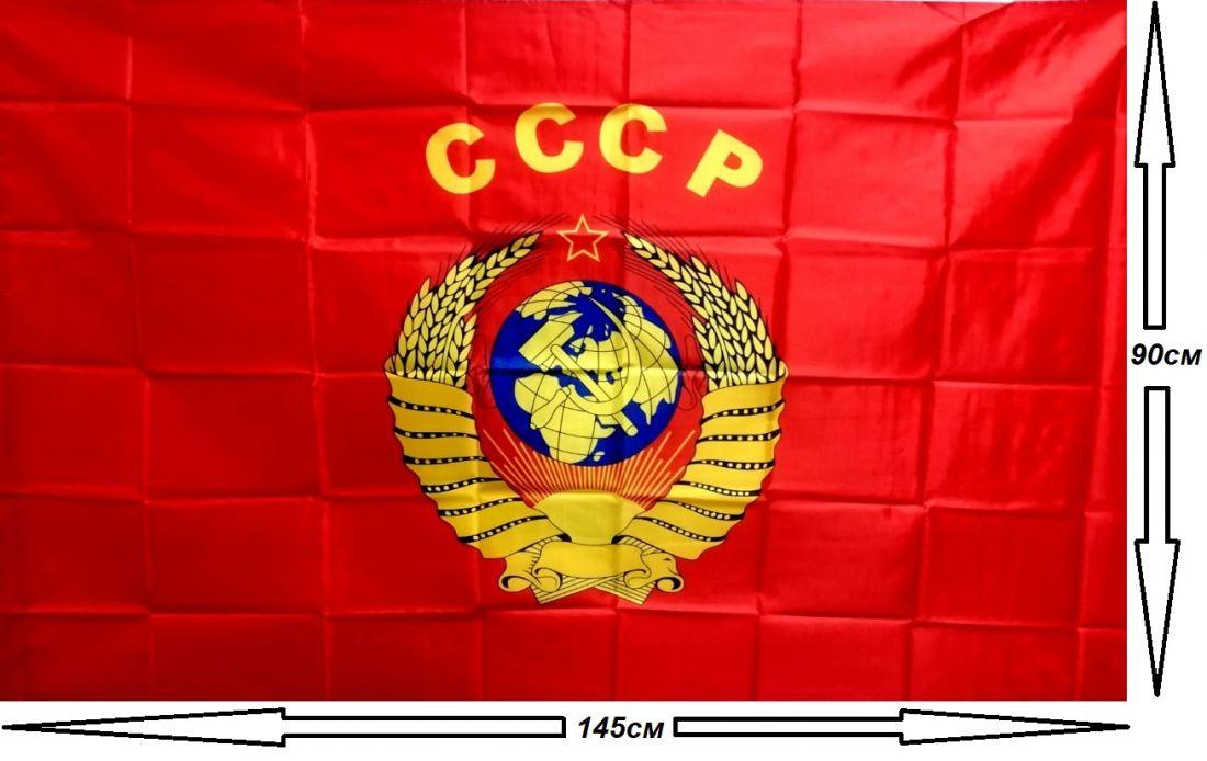 Флаг СССР 90х145см.
