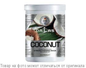 DALLAS COCONUT Маска укрепляющая для блеска волос с натур. кокосовым маслом500г/12шт, шт