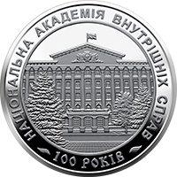 100 лет Национальной академии внутренних дел 2 гривны  Украина 2021 на заказ