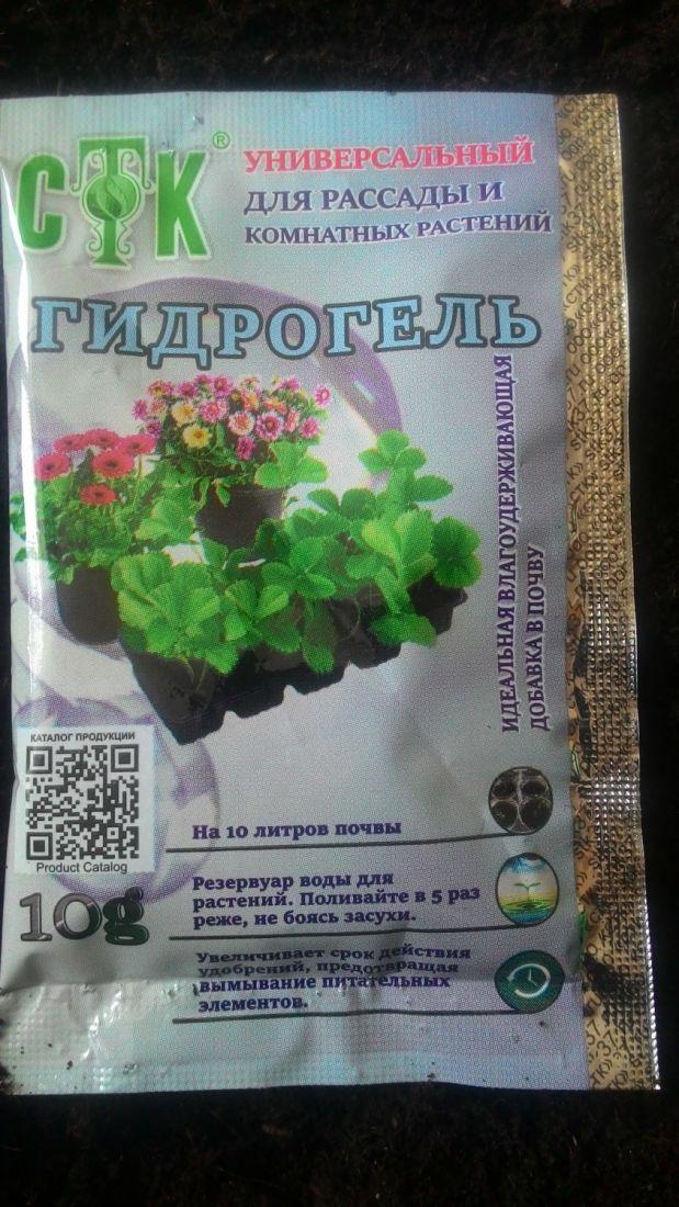 Гидрогель универсальный 10г (Россия)
