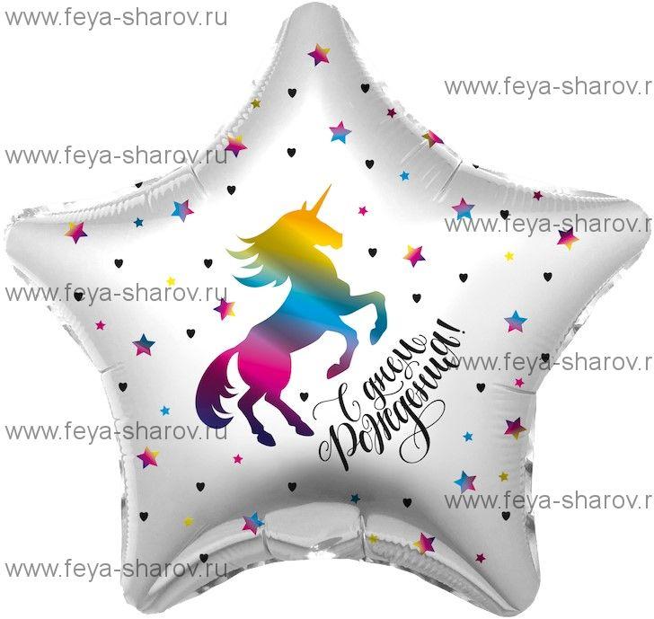 Шар С днем Рождения Единорог 46 см