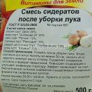 Smes-sideratov-posle-uborki-luka-0-5-kg1