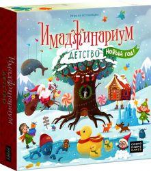 Настольная игра Имаджинариум детство Новый год