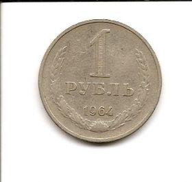 1 рубль (Регулярный выпуск) 1964 СССР