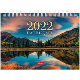 Календарь-домик Hatber Стандарт, на гребне, 160*105мм, 2022г 12КД6гр_24920/24915