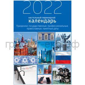 Календарь перекидной 2022г блок офсетный 320л. 318278