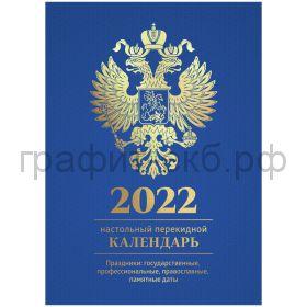 Календарь перекидной 2022г блок офсетный 160л. 318271/318276
