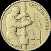 Работник нефтегазовой отрасли Серия Человек труда 10 рублей   Россия 202