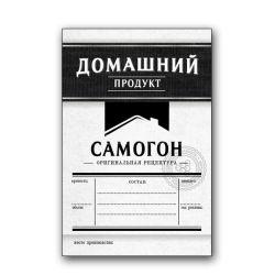 Этикетка Самогон, черный, 48 шт.