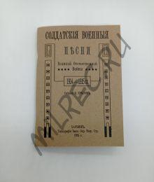 Солдатские военные песни  1915 (репринтное издание)