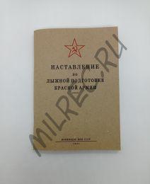 Наставление по лыжной подготовке Красной Армии (репринтное издание)