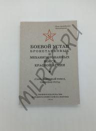 Боевой устав бронетанковых и механизированных войск Красной Армии (репринтное издание)