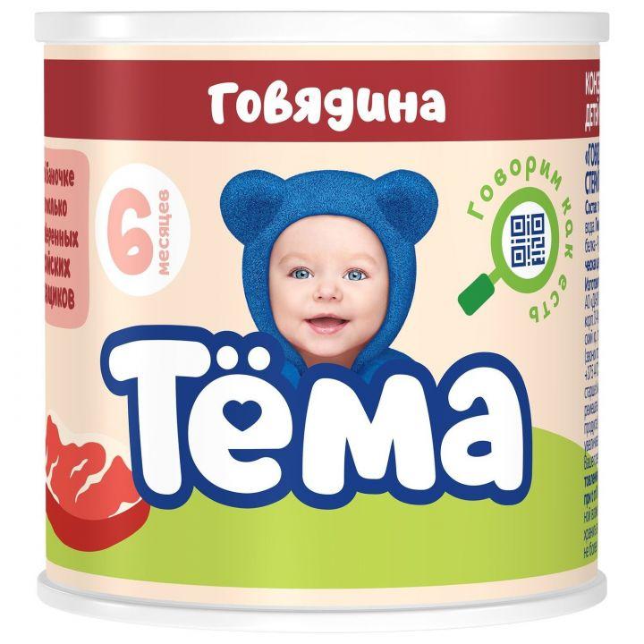 Пюре Тёма 100г Говядина гомоген ж/б