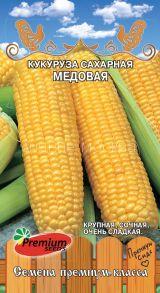 Кукуруза сахарная Медовая (Премиум сидс)