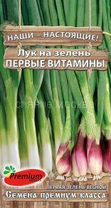 Лук на зелень Первые Витамины (Премиум Сидс)