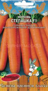Морковь Степашка F1 (Премиум Сидс)