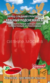 Перец сладкий грунтовой Красный Подснежник F1 (Премиум Сидс)