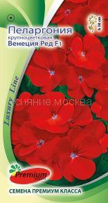 Пеларгония крупноцветковая Венеция Ред F1 (Премиум Сидс)