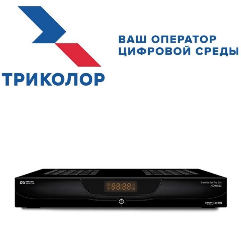 Спутниковый ресивер GS HD9305