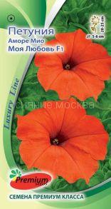 Петуния многоцветковая Аморе Мио (Моя Любовь) F1 (Премиум Сидс)