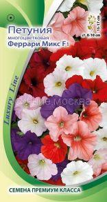 Петуния многоцветковая Феррари Микс F1 (Премиум Сидс)