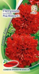 Петуния махровая крупноцветковая Ред Файер F1 (Премиум Сидс)
