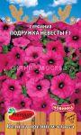 Surfiniya-Petuniya-ampelnaya-Podruzhka-Nevesty-F1-Premium-Sids