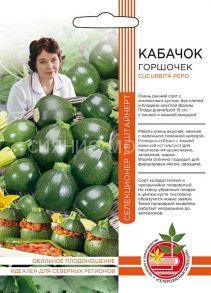 Кабачок Горшочек (Уральский Дачник)