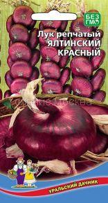 Лук репчатый Ялтинский Красный (Уральский Дачник)
