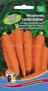 Морковь Семеновна гелевое драже (Уральский Дачник)