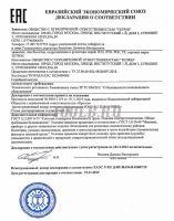 ТЕТРОН РСК-5-1 Реостат сопротивления 6,8 Ом 21 А декларация о соответствии фото