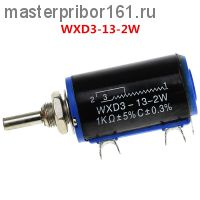 Потенциометр многооборотный WXD3-13  1.0 кОм