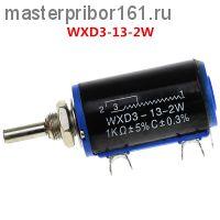 Потенциометр многооборотный WXD3-13  2.2 кОм