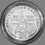 30 лет Вооруженным силам ПМР 25 рублей ПМР 2021 на заказ