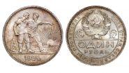 1 рубль 1924 года СССР ПЛ, серебро, коллекционный