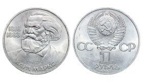 1 рубль 1983 СССР - 165 лет со дня рождения Карла Маркса.XF+